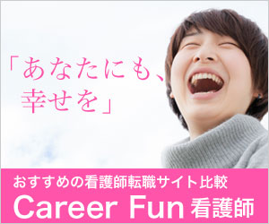 おすすめの看護師転職サイト比較 Career Fun 看護師