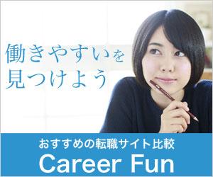 おすすめの転職サイト比較 Career Fun
