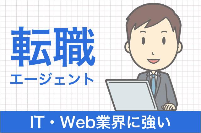 IT・Web業界に強い転職エージェント