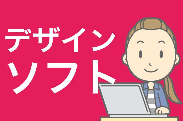 デザインソフト