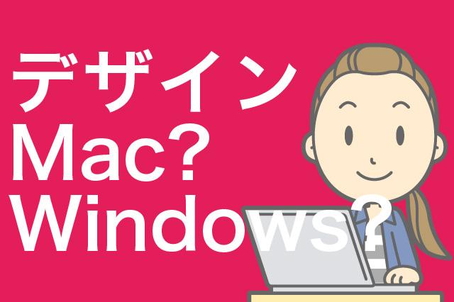 デザイン Mac?Windows?