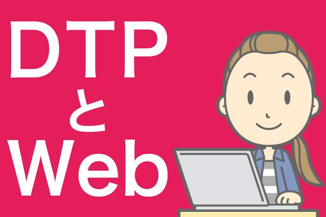 DTPとWeb