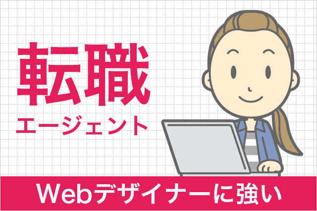 Webデザイナーに強い転職エージェント