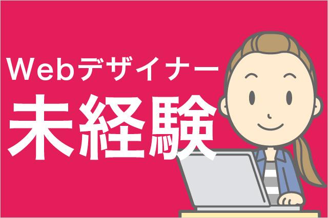 Webデザイナー 未経験