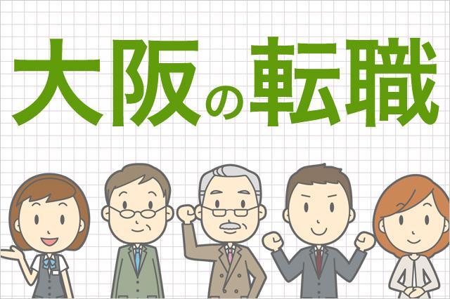 大阪の転職