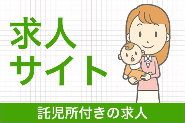 託児所付きの求人サイト