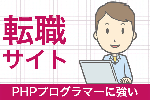 PHPプログラマーに強い転職サイト