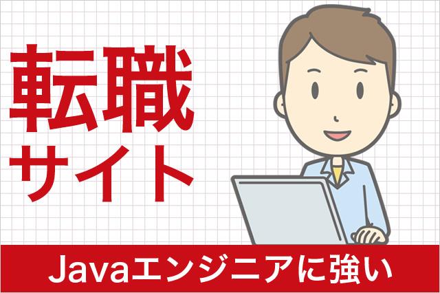 Javaエンジニアに強い転職エージェント