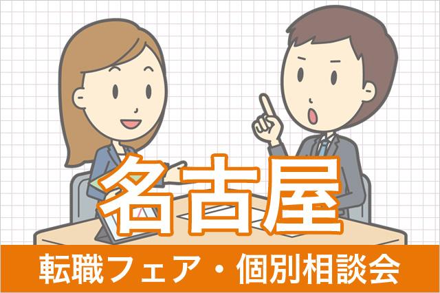 名古屋の転職フェア・個別相談会