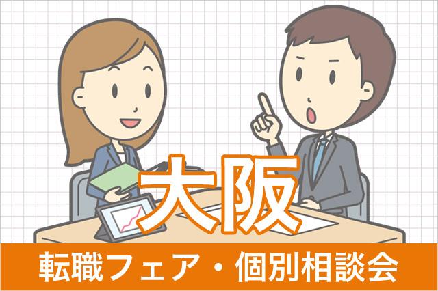 大阪の転職フェア・個別相談会