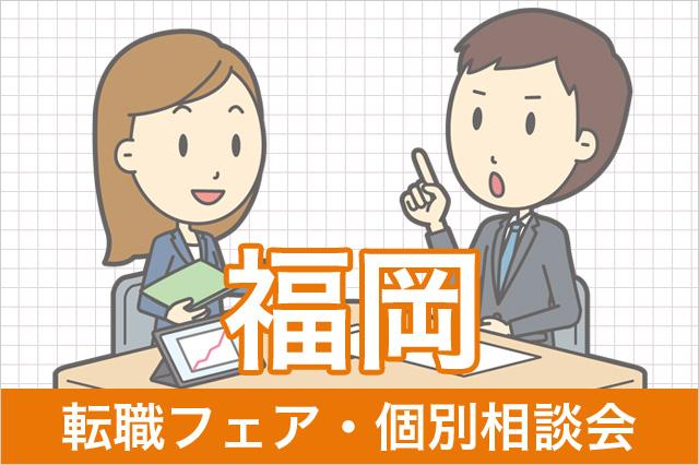 福岡の転職フェア・個別相談会
