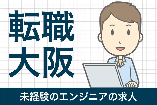 転職大阪未経験のエンジニアの求人